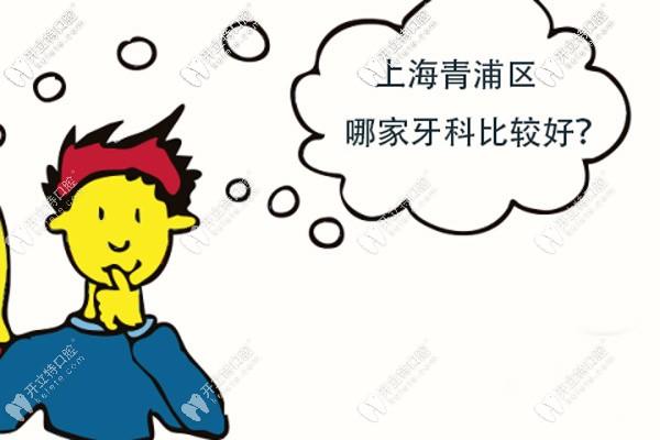 教你分辨上海青浦区哪里的牙科医院比较好