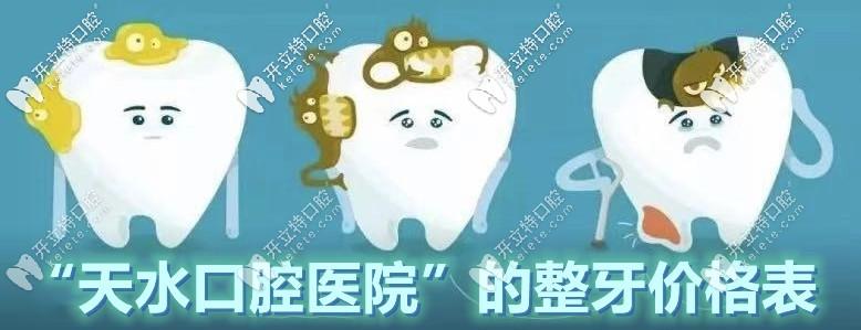 """这下大家都知道""""甘肃天水口腔医院的整牙价位表""""啦!"""