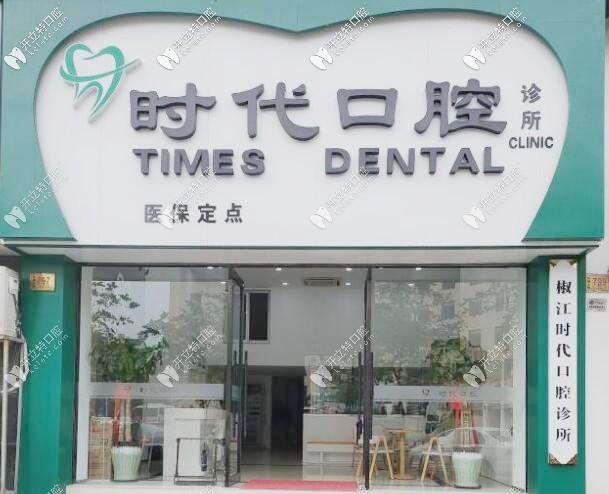 台州时代口腔诊所