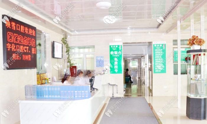 辽阳映雪口腔医院