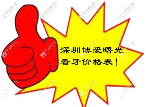深圳博爱曙光口腔科的价目表有了,看牙可以用医保吗?