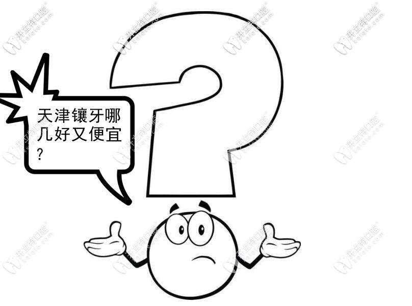 天津镶牙哪里口碑好又便宜?做全烤瓷牙的价格表来一份