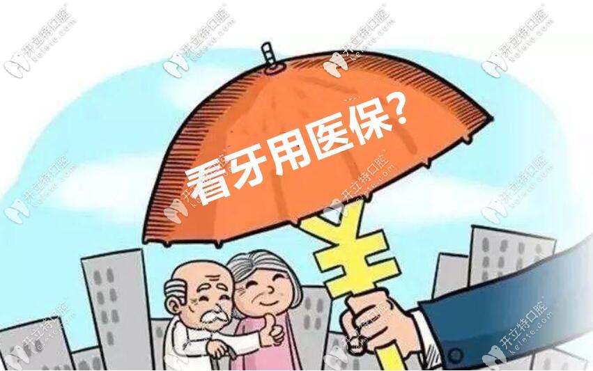北京顺义和密云齐贝口腔看牙价格怎么样?可以走医保吗?