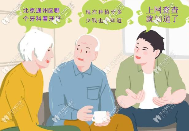 快速知道:北京通州区做进口种植牙多少钱?去哪个牙科好
