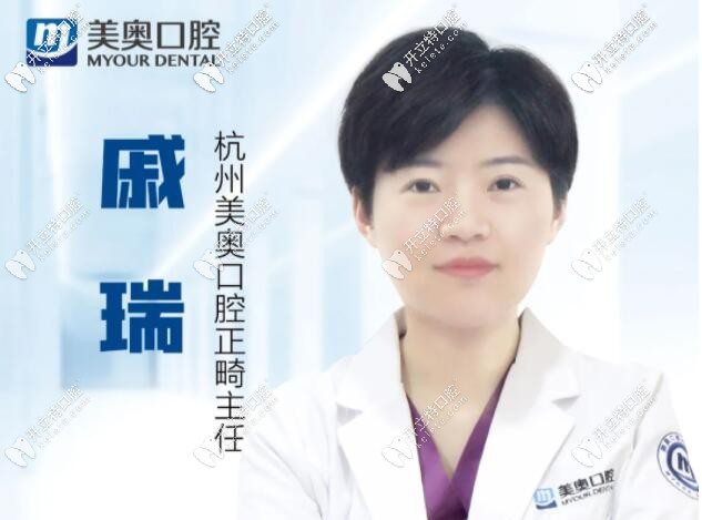 杭州正畸医生戚瑞