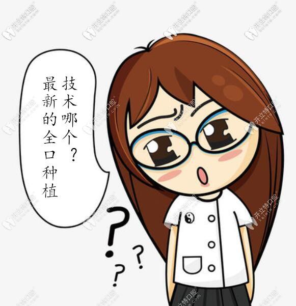 杭州新的全口种植牙技术简介来了,ALLON4/6这些医生做的好