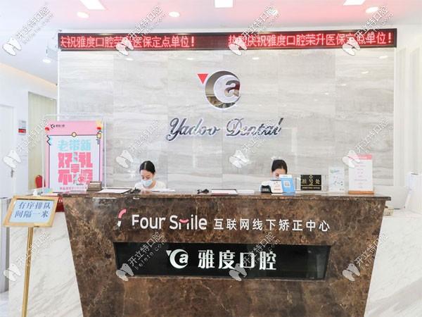 广州雅度口腔-福斯曼矫正中心接待处