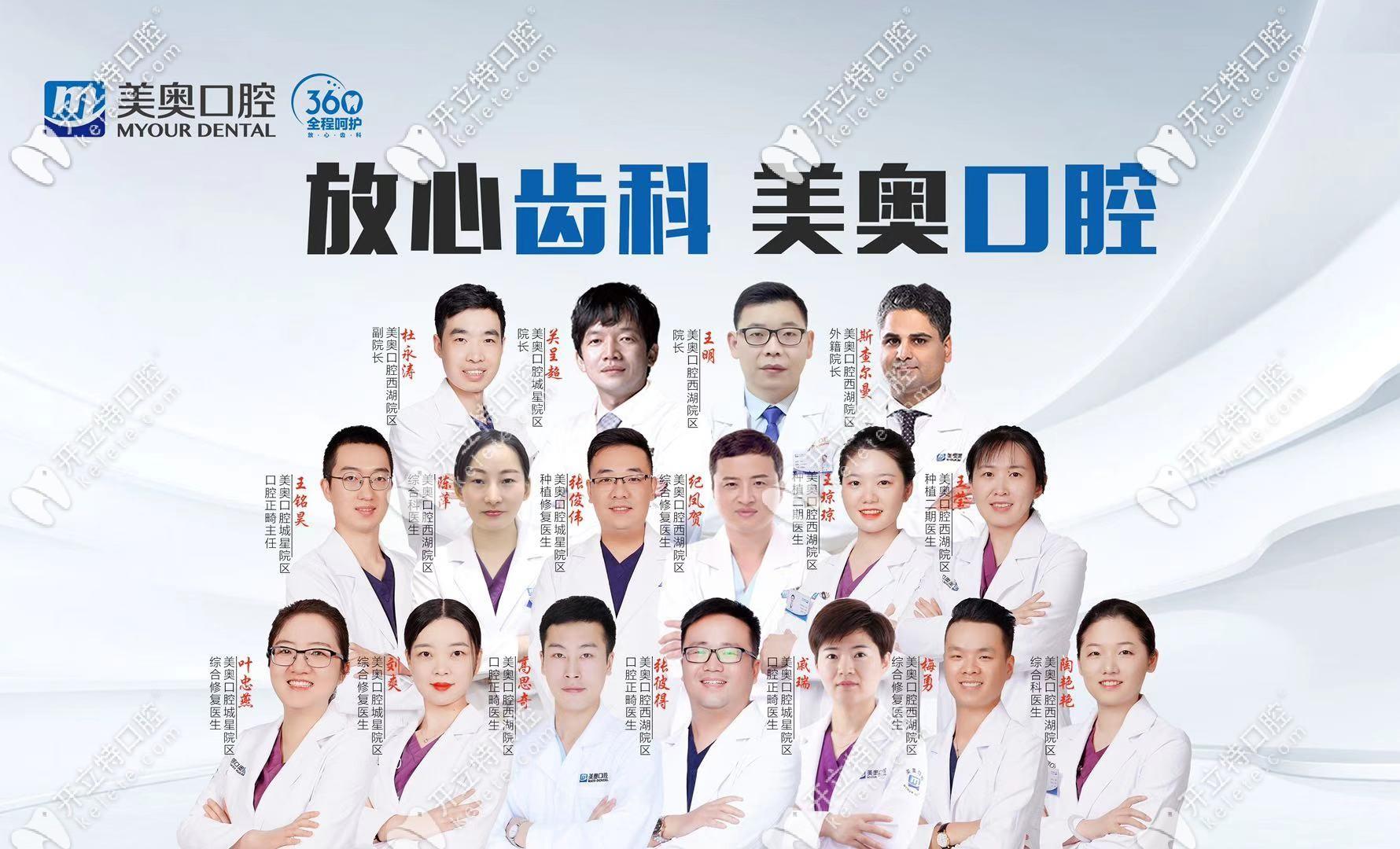 杭州美奥口腔医生团队