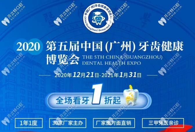 超强力度:广州穗华口腔瑞士ITI种植牙厂家补贴1000元!