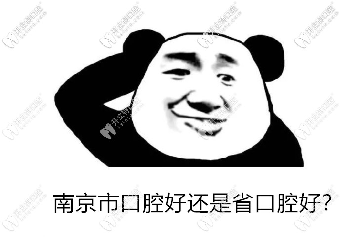 【求真】南京市口腔好还是江苏省口腔好?哪个便宜