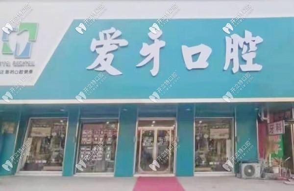 宿州萧县爱牙口腔诊所