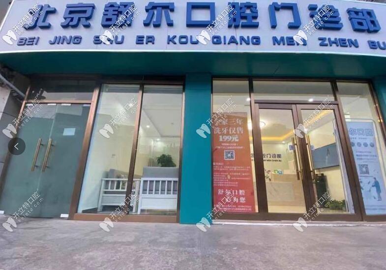 北京舒尔口腔门诊部