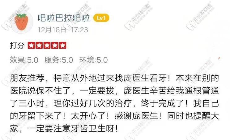 顾客对北京舒尔口腔的口碑反馈