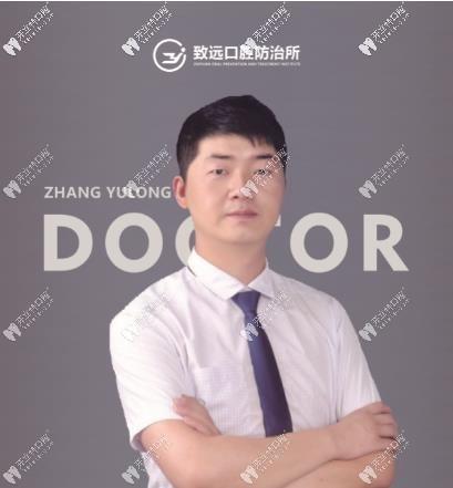 岳阳平江致远口腔防治所章玉龙