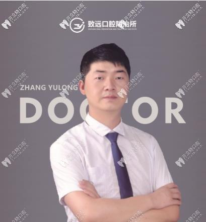 致远口腔——章玉龙医生