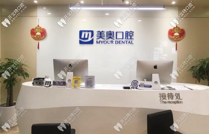 一份无锡美奥口腔牙齿矫正的费用,正规+靠谱的牙科指南