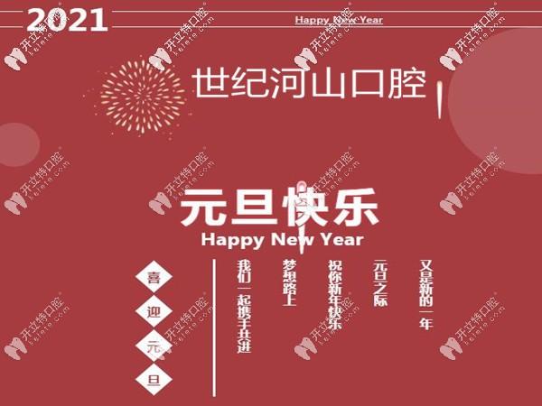 深圳世纪河山口腔新年优惠活动