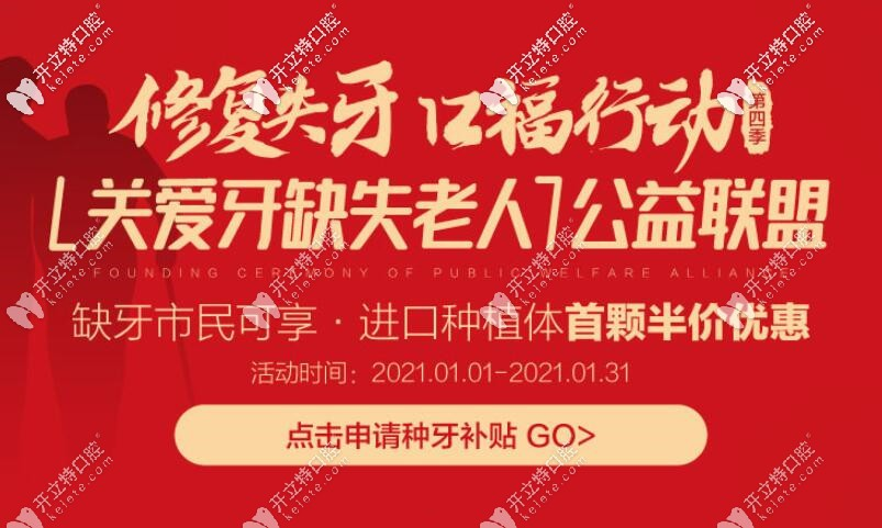 2021北京维乐口腔种牙新政策出台,享受补贴后价格很亲民