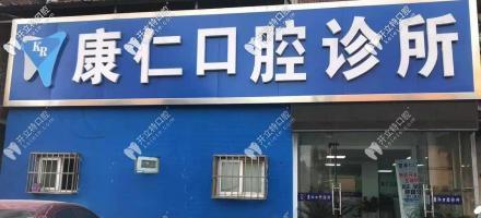 南京康仁口腔诊所