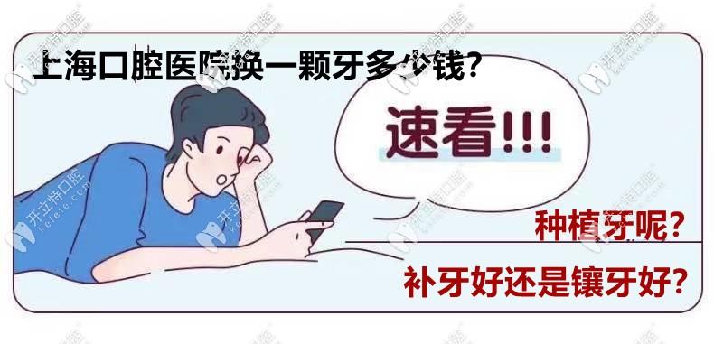 上海市区口腔医院换一颗牙要多少钱?镶牙好还是种植牙好?