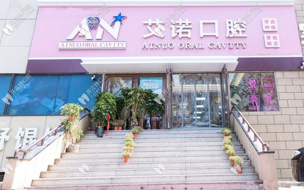 青岛艾诺口腔诊所