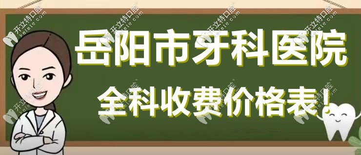 """""""岳阳口腔医院的收费价格表"""",总有一个用得上!"""