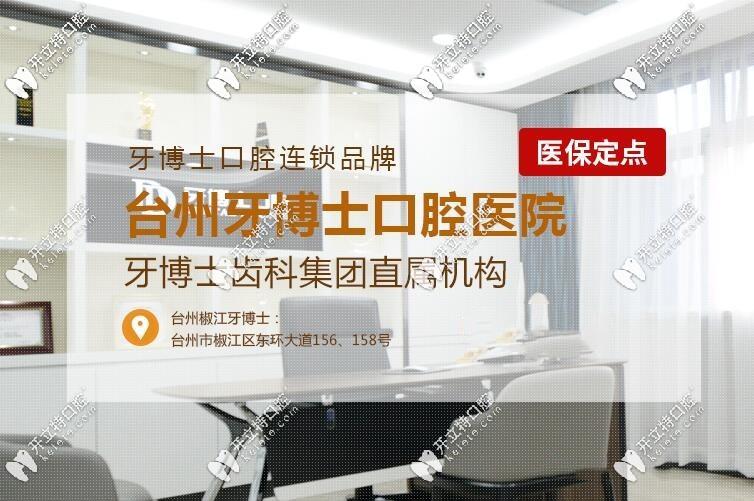 亮出:台州椒江牙博士口腔价格表,你期待的洗牙费用也在