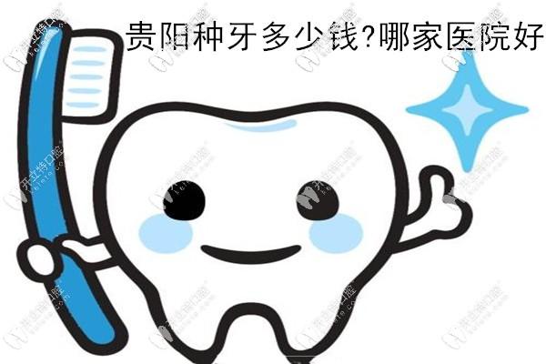 在贵阳做一颗种植牙的价格是多少钱,还想打听哪家医院好呐!