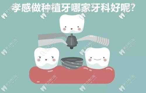 分享孝感做种植牙比较好的牙科医院,有种牙价格表附送哦