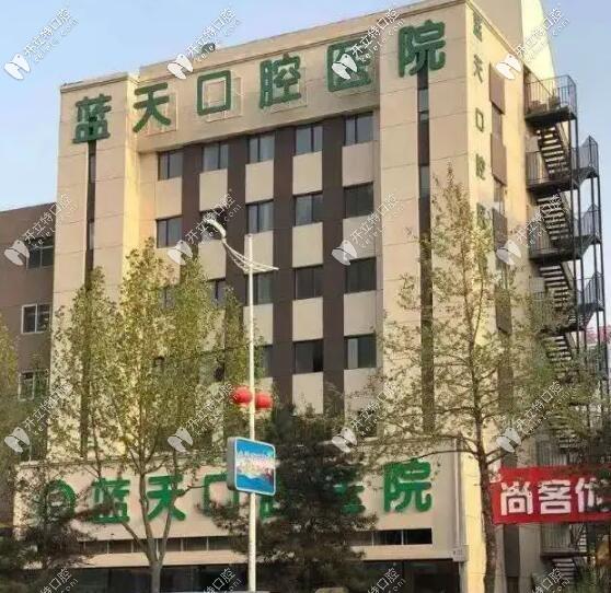 秦皇岛蓝天口腔医院