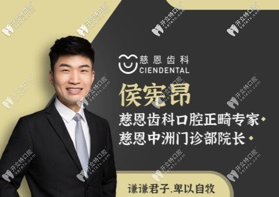 深圳慈恩齿科中洲店侯宪昂医生的舌侧隐形矫正怎么样呢?