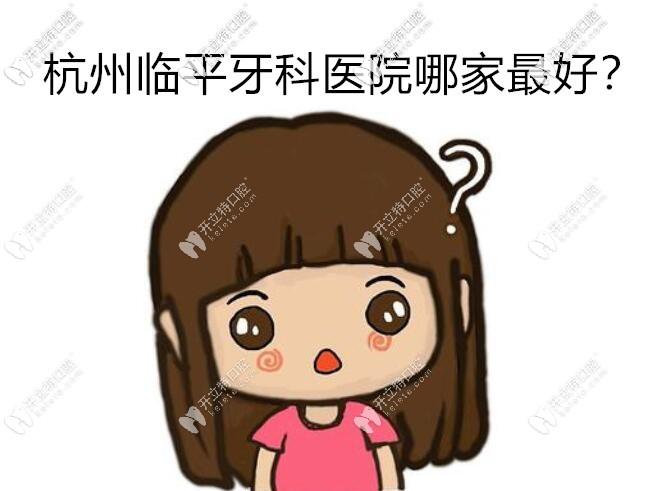 找杭州临平牙科医院哪家好吗?省市医保都可用你说香不香