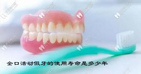 全口活动假牙的使用寿命一般是多长时间?