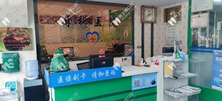 卢氏县杨廷方口腔门诊部