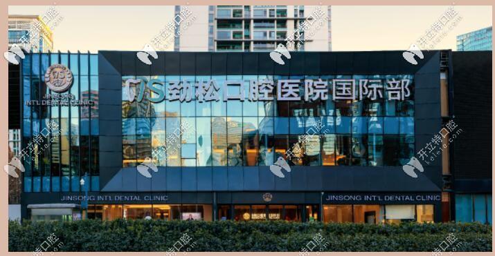 北京劲松口腔国际部即将开业,数位正畸种植牙名医加盟