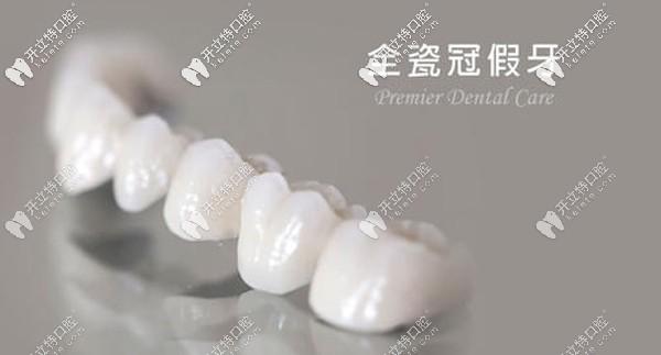 德国乐瓷二氧化锆全瓷牙