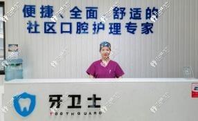宝鸡牙卫士口腔门诊部