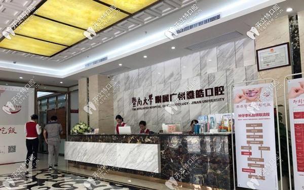 广州暨大雅皓口腔是私立还是公办的,口碑评价如何?