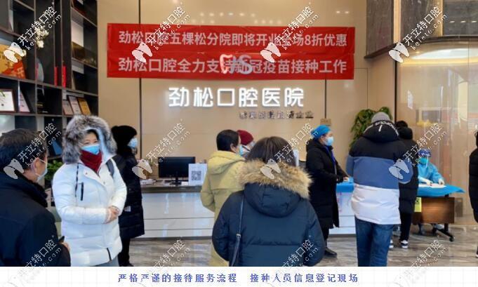 @北京海淀区市民,北京劲松口腔五棵松分院支援新冠疫苗接种
