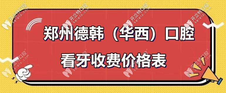又逢:郑州华西牙科-种植牙和牙齿矫正的收费标准!