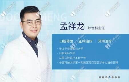 孟祥龙医生