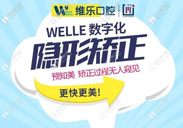 重庆空港院的维乐口腔做隐形正畸费用贵不贵?技术怎么样