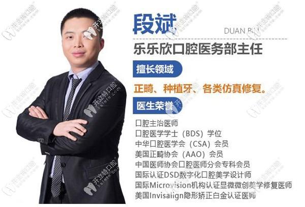 重庆市乐乐欣口腔段斌主任矫正技术好不好,靠谱吗?