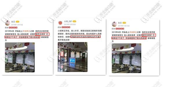 网友关于惠州致美做牙齿正畸的评价
