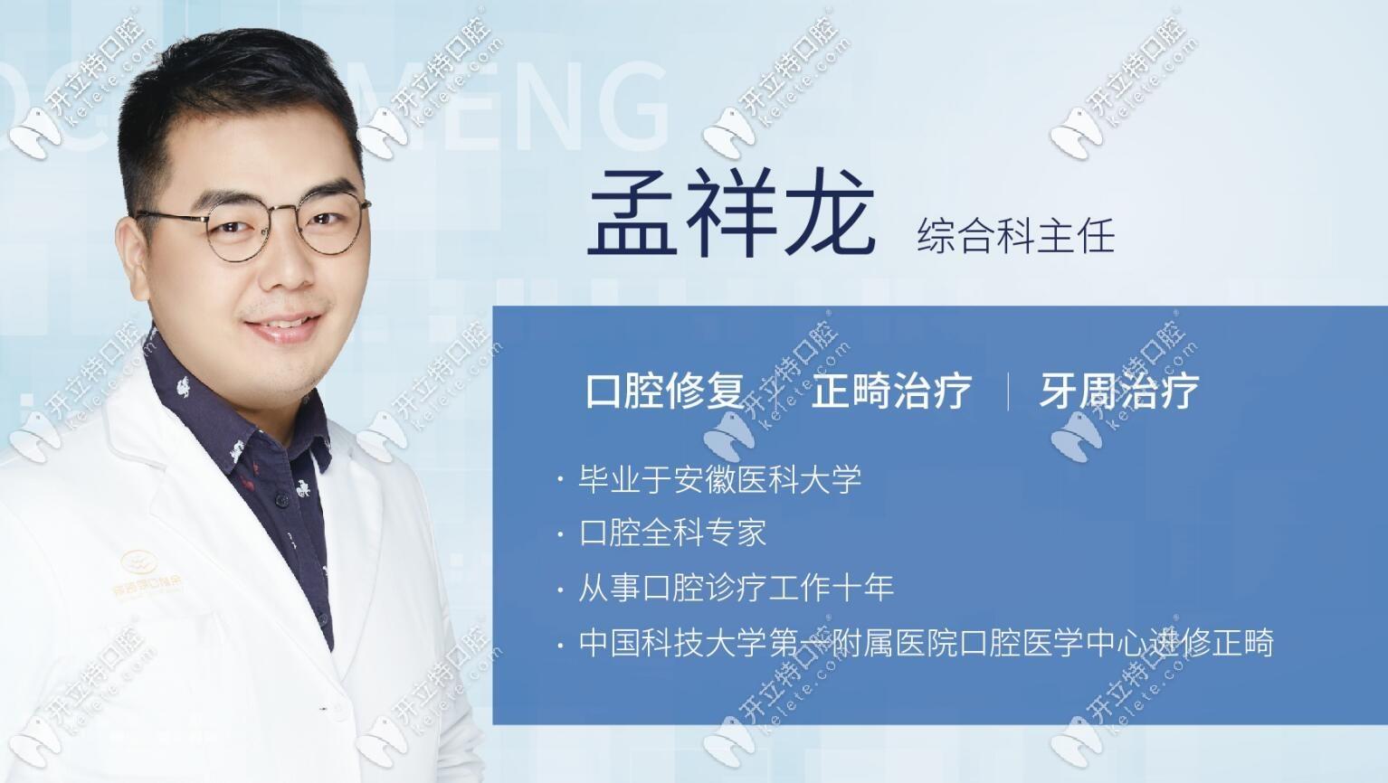 杭州余杭口腔医院孟祥龙
