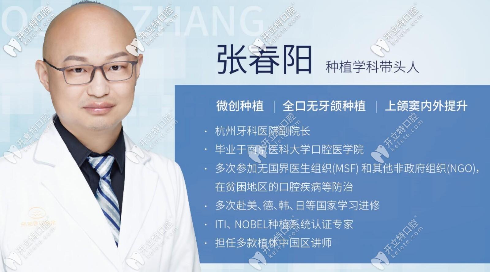 杭州余杭口腔医院张春阳