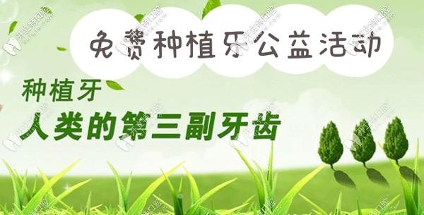 广州中家医家庭医生口腔公益免费种植牙