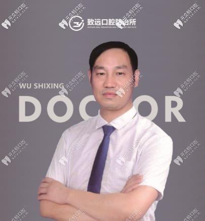 平江致远口腔院长-伍石行医生