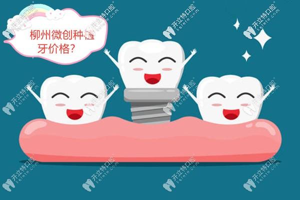 柳州做微创种植牙的价格是多少钱,速看哪家医院技术好?