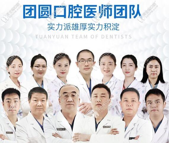 画美口腔 医生团队